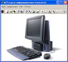 АИС АСУ отдела информационных технологий Учет компьютерной и  АИС quot АСУ отдела информационных технологий quot Учет компьютерной и офисной техники и разработки