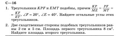 Самостоятельные работы по геометрии для класса  Самостоятельная работа Подобные треугольники