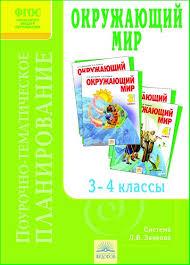 О системе Л В Занков класс В УМК Окружающий мир входят методические рекомендации и поурочно тематическое планирование