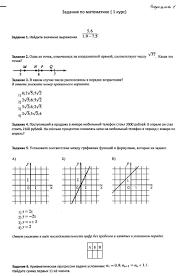 Входная контрольная работа по дисциплине Математика алгебра и  Дата проведения