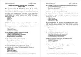 Административная контрольная работа для класса по английскому языку Административная контрольная работа по обществу 6 класс