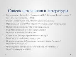 Реферат Значение олимпийских игр ru Олимпийские игры список литературы