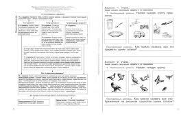 Образовательная система Школа Вахрушев А А Бурский О В  Скриншоты