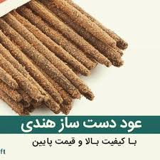 Image result for natural عود دستی
