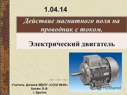 Презентация на тему КОЛЛЕКТОРНЫЙ ЭЛЕКТРОДВИГАТЕЛЬ Цель Изучить  Действие магнитного поля на проводник с током Электрический двигатель 1 04 14 Учитель физики МБОУ