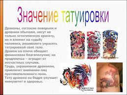 татуировки и их виды презентация онлайн