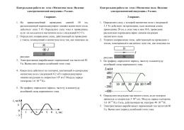 Контрольная работа № Магнитное поле Электромагнитная индукция  Контрольная работа по теме Магнитное поле Явление