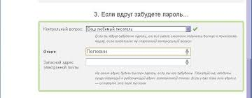 Как создать электронную почту на Рамблере Компьютер для   ваш ответ на контрольный вопрос Постарайтесь писать правдоподобные ответы если вам нужно будет восстановить забытый пароль вы сможете это сделать