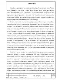 Технология Рыбы Отчет по учебной практике на судне СТР  Морозка Креветка СТР Александра