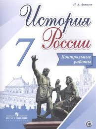История России класс Контрольные работы Артасов И купить  Контрольные работы