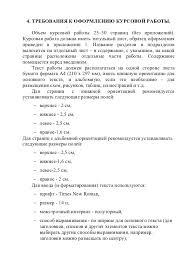 методические указаня по написанию курсовой 9 4 ТРЕБОВАНИЯ К ОФОРМЛЕНИЮ КУРСОВОЙ РАБОТЫ Объем
