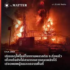 เกิดเหตุไฟไหม้โรงงานพลาสติก ซ.กิ่งแก้ว  แรงระเบิดทำให้บ้านเรือนข้างเคียงเสียหาย เบื้องต้นยังไม่สามารถควบคุมเพลิงได้