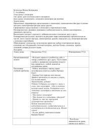 Реферат Симметрия  Белоусова Жанна Валерьевна Г Ахтубинск Тема урока Симметрия