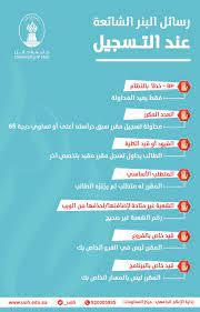 """سعود البلوي ar Twitter: """"رسائل البنر الشائعة عند تسجيل المواد في  #جامعة_حائل وماذا تعني القيود فيها… """""""