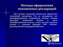 Презентация на тему ОТЧЕТ о прохождении производственной  13 Методы оформления таможенных