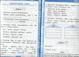 Иллюстрация из для Контрольные работы по русскому языку  Иллюстрация 7 из 8 для Контрольные работы по русскому языку 2 класс Ч