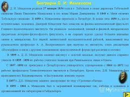 Презентация на тему Старт Выход Биография Д И Менделеева Д И  4 Биография