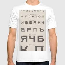 Cyrillic Chart Russian Cyrillic Vision Chart T Shirt By Bluespecsstudio