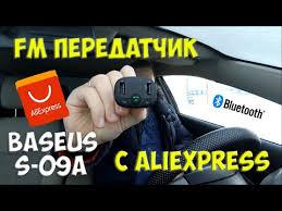 ФМ-ПЕРЕДАТЧИК <b>BASEUS S</b>-<b>09A</b> - YouTube