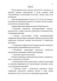 Декан НН Отчет по преддипломной практике направленность r  Страница 27 Отчет по преддипломной практике направленность