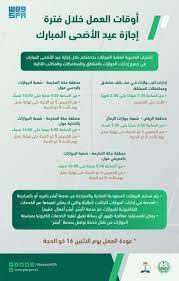 """عام / """"الجوازات"""" تواصل عملها خلال إجازة عيد الأضحى المبارك للحالات الطارئة  وكالة الأنباء السعودية"""