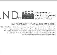 ソファーのメディア美術協力の紹介tv雑誌カタログsofagrand楽天支店