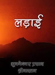 Rent A Book Online Free Ladai Read Ladai Book Online Free Rent Ladai Book And Read