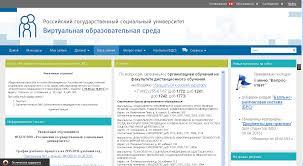 Дистанционное обучение в РГСУ Помощь с тестами в личном кабинете  Личный кабинет РГСУ