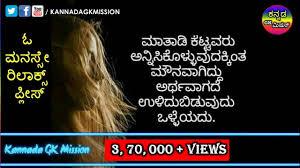 Kannada Kavanagalu Kannada Thoughts Kannada Quotes Kannada