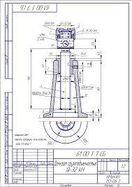 Расчет домкрата Курсовой проект детали машин В помощь студентам  Расчет домкрата Курсовой проект детали машин