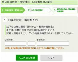 ゆうちょ 支店 018