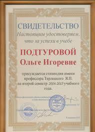Достижения студентов Прикладная физика ИФИТ РУДН diplom4