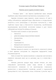 Уголовное право в Республики Узбекистан реферат по теории  Это только предварительный просмотр