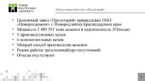 Отчет по производственной практике Цементный завод Пролетарий  Общая характеристика Пролетарий