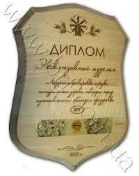 Деревянные дипломы на заказ в Киеве Бюро рекламных технологий деревянная плакетка с гравировкой
