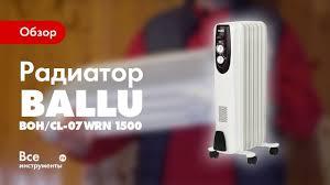 Обзор <b>масляного радиатора Ballu</b> BOH/CL-07WRN 1500 - YouTube
