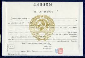 Купить диплом техникума в Челябинске ОФОРМИТЬ ЗАЯВКУ Купить диплом