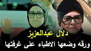 جديد عن صحة دلال عبدالعزيز - YouTube