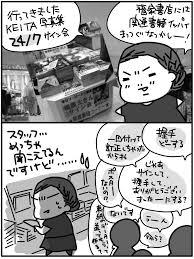 慶太サイン会レポ ウィヲタ娘生活