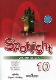 spotlight workbook Английский в фокусе Рабочая тетрадь  Английский в фокусе Рабочая тетрадь 10 класс