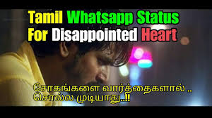 Disappointment Quotes In Tamil Allquotesideas