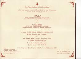 maharashtrian wedding invitation card format in english ~ yaseen for Wedding Card Matter In English For Groom marathi matter for wedding invitation cardswedding invitation Wedding Reception Card Matter
