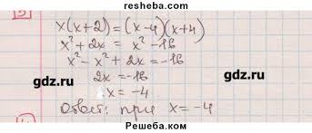 ГДЗ по алгебре для класса Феоктисов Н Е контрольные работы   контрольная работа №6 вариант 1 3 ГДЗ Решебник по алгебре 7 класс дидактические материалы Феоктисов Н Е
