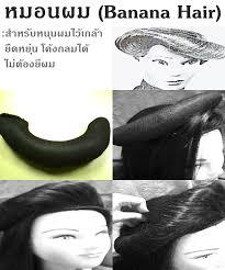 หมอนผม ชองผม หมอนกลวยหอม Banana Hair