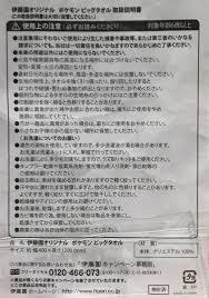 新品新品未開封ポケモンビッグタオル 伊藤園オリジナル 非売品