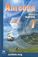 ГДЗ по алгебре класс Мордкович онлайн решебник Математическая модель по алгебре 7 класс Мордкович