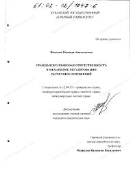 Диссертация на тему Гражданско правовая ответственность в  Диссертация и автореферат на тему Гражданско правовая ответственность в механизме регулирования расчетных отношений