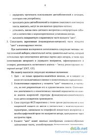Концепт цвет в лингвокогнитивном аспекте На материале  Концепт Концепт Концепт Концепт Концепт Концепт Концепт Концепт