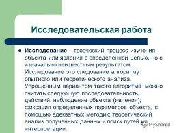 Презентация на тему Методология создания детских учебно  2 Исследовательская работа Исследование