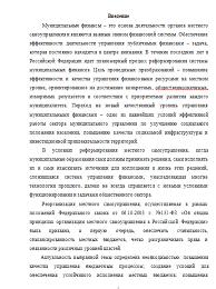 Диплом Управление муниципальными финансами на примере  Управление муниципальными финансами на примере муниципального образования 31 05 17